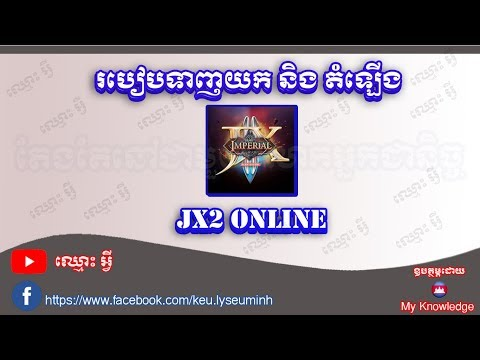 How to download and install Jx2 Online 720 HD