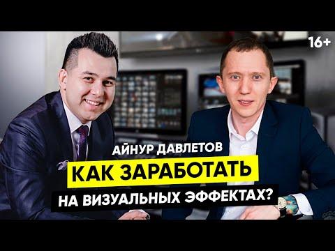 Айнур Давлетов - 50 000 рублей на визуальных эффектах
