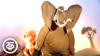 Слон и Пеночка Кукольный мультфильм 1986