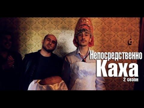 Непосредственно Каха (2 сезон)