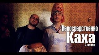 Непосредственно Каха (2 сезон)(, 2014-03-13T16:57:55.000Z)