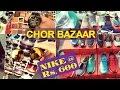 Chor Bazaar Delhi   Nike at Rs.600, G Shock, Jeans Rs.200, Shirt Rs.100