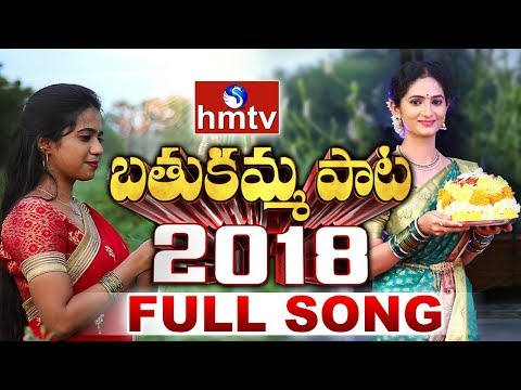 Bathukamma Song 2018 | hmtv Bathukamma Song 2018