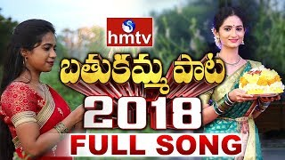 Bathukamma Song 2018 | hmtv Bathukamma Song 2018