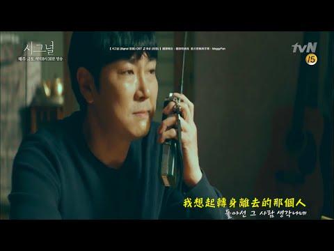 [繁中韓文] 시그널 (Signal 信號) OST - 회상 (回想) by 張凡俊