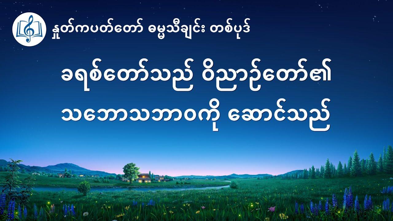 Myanmar Gospel Song   ခရစ်တော်သည် ဝိညာဉ်တော်၏ သဘောသဘာဝကို ဆောင်သည်
