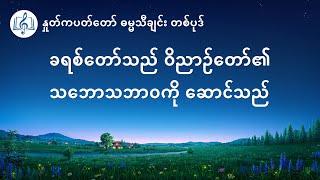 Myanmar Worship Song | ခရစ်တော်သည် ဝိညာဉ်တော်၏ သဘောသဘာဝကို ဆောင်သည်