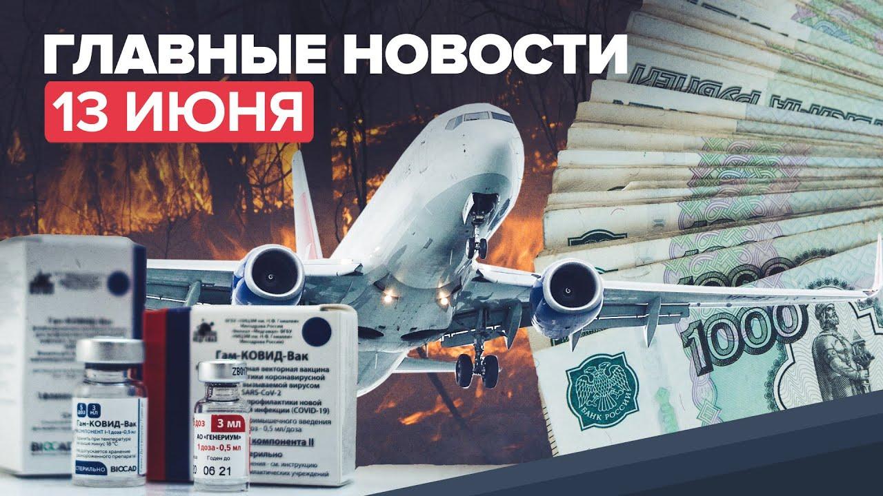 Новости дня — 13 июня: борьба с лесными пожарами, кешбэк за детский отдых, коронавирус в России