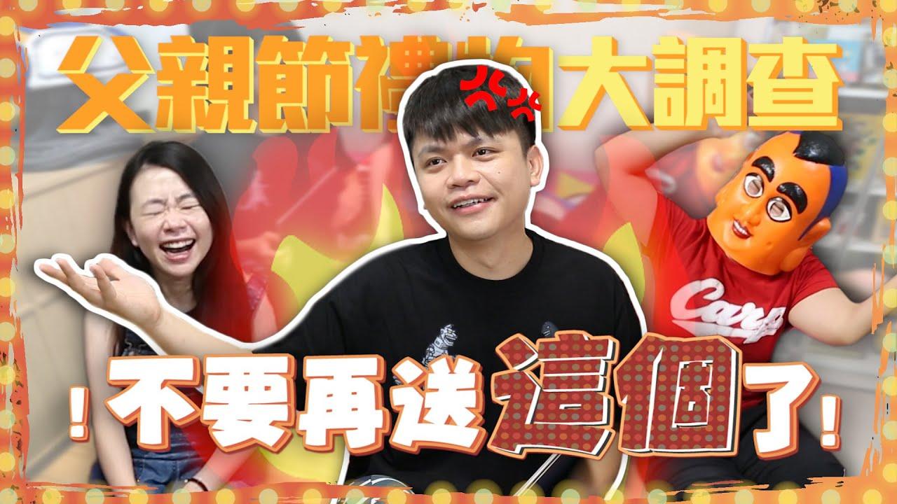 【蔡阿嘎調查局#4】全台灣爸爸的怒吼!父親節不要再送林北這個了!