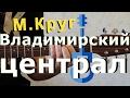Круг Владимирский централ Гитара mp3