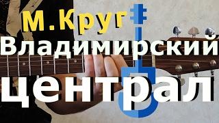 Круг - Владимирский централ / Гитара