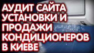 видео кондиционеры в Киеве