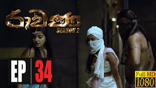 Ravana Season 02 | Episode 34 15th August  2020 Thumbnail