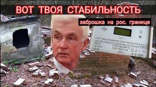 Найден символ эпохи Лукашенко или путешествие на границу. Заброшенная турбаза