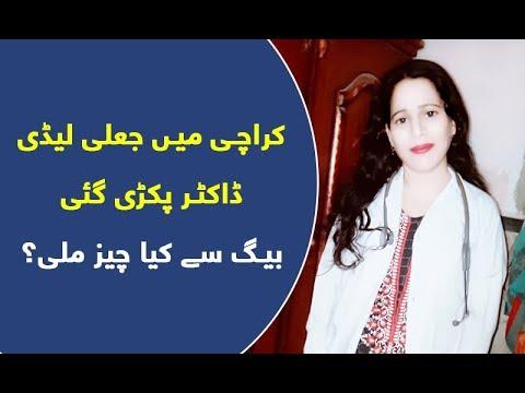 Karachi mein jali lady doctor pakri gai