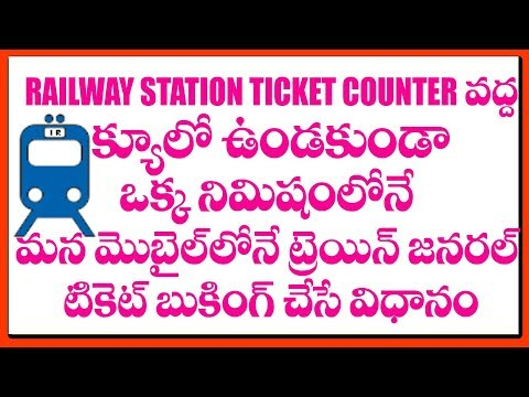 How To Booking General Train Tickets Online From Mobile In India Telugu by UTS APP