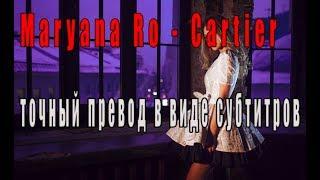 Maryana Ro - Cartier (точный перевод) в виде субтитров