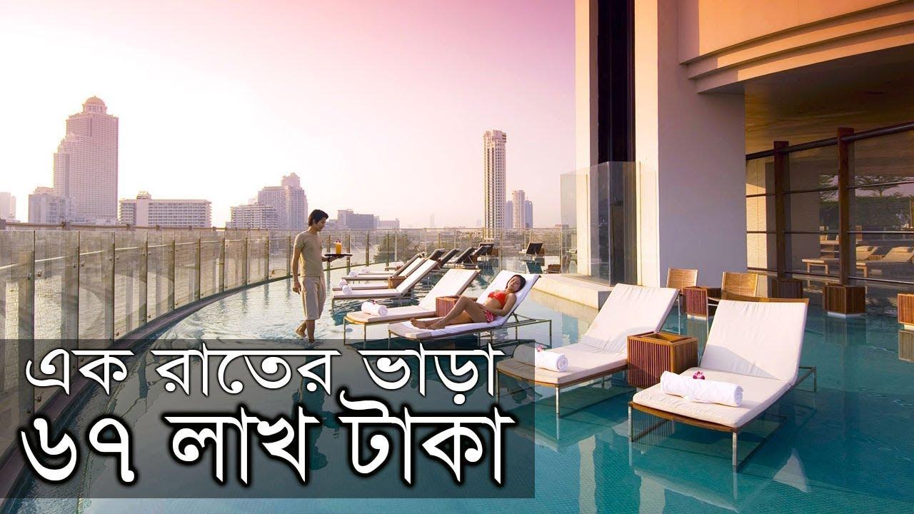 বিশ্বের সবচেয়ে ব্যয়বহুল ১০টি হোটেল রুম !! 10 MOST EXPENSIVE HOTEL ROOMS IN THE WORLD