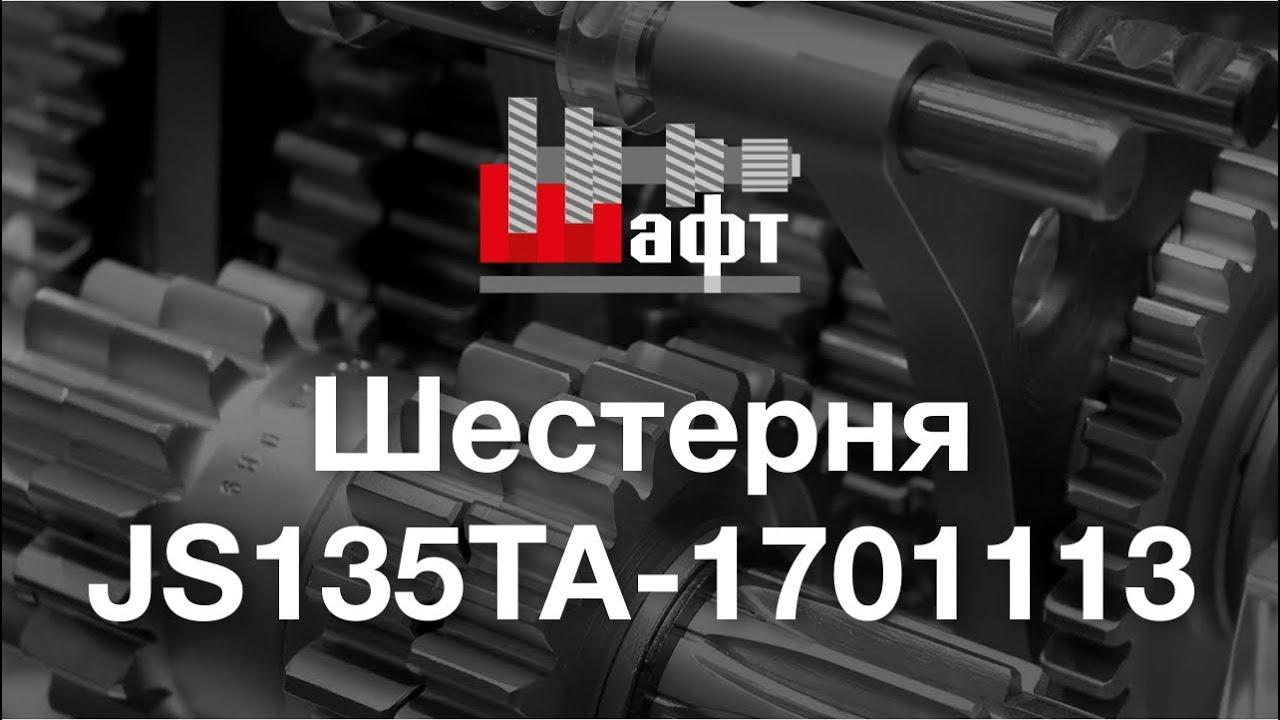 JS135TA-1701113 - Шестерня для  ремонта КПП КамАЗ