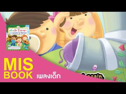 MISbook - Incy Wincy Spider - สร้างเด็กสองภาษา ด้วยเพลงภาษาอังกฤษ