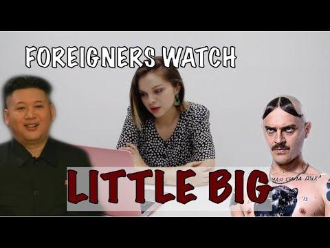 ИНОСТРАНЦЫ СМОТРЯТ КЛИПЫ LITTLE BIG | Hitok