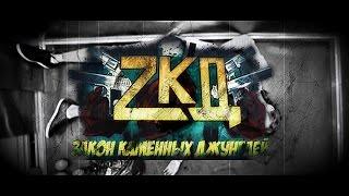 ZKД/ЗКД promo 2017 - Куда Приводят Мечты (КРЕСТ-НАКРЕСТ)