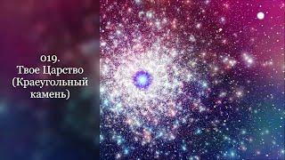 019. Твое Царство (Краеугольный камень)