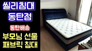씰리침대 동탄점,퀸사이즈 패브릭침대,에일레 매트리스 동…