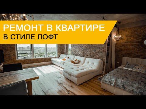Дизайн интерьера и ремонт квартиры в стиле лофт