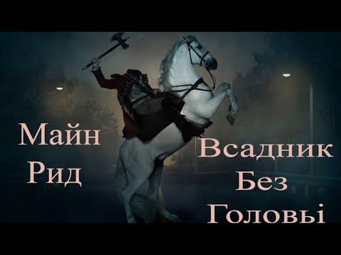 """(14)""""Всадник без головы"""" Майн Рид"""