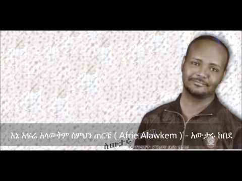 Afrie Alawkem (እኔ አፍሬ አላውቅም ስምህን ጠርቼ) - Awtaru Kebede thumbnail