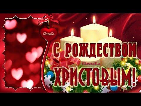 С Рождеством Христовым!!! - Музыкальная открытка с пожеланиями для друзей! - Поиск видео на компьютер, мобильный, android, ios