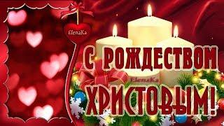С Рождеством Христовым!!! - Музыкальная открытка с пожеланиями для друзей!