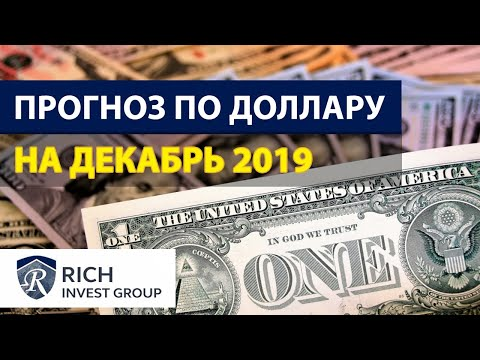 Прогноз по Доллару на декабрь 2019 / Прогноз по Рублю / Курс Евро и Доллара в декабре / + Биткоин