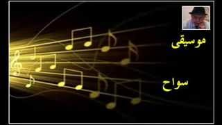 ♫ موسيقي ♫........................ღ سواح