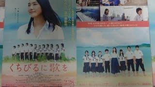 くちびるに歌を 2015 映画チラシ 2015年2月28日公開 【映画鑑賞&グッズ...