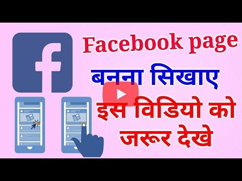 फेसबुक पेज केसै बनाए  create Facebook page   ANK ONLINE tricks,