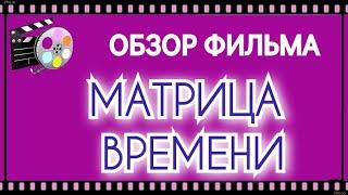 Смотрите краткий обзор фильма Матрица времени.