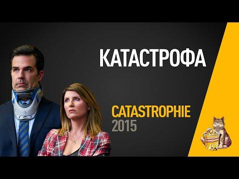 EP50 - Катастрофа (Catastrophe)- Запасаемся попкорном