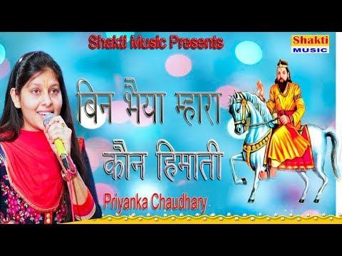 बिन भैया के कौन हिमाती  | Baba Mohan Ram Bhajan | Milakpur Dham | Priyanka Chaudhary | Shakti Music