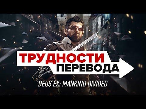 Трудности перевода. Deus Ex: Mankind Divided