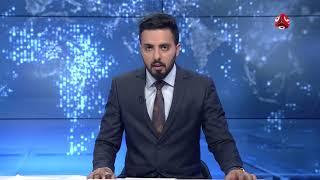 نشرة اخبار المنتصف 10-05 -2018   تقديم هشام الزيادي     يمن شباب