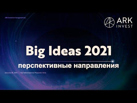 Big Ideas 2021 | ARK Invest. Перспективные направления. Акции Будущего! Инвест идеи от ARK Invest.