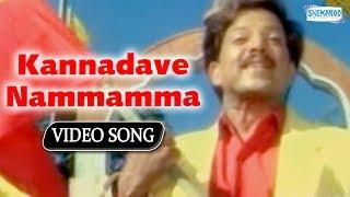 Kannada Hit Songs - Kannadave Nammamma - Mojugara Sogasugara - Gaanamale