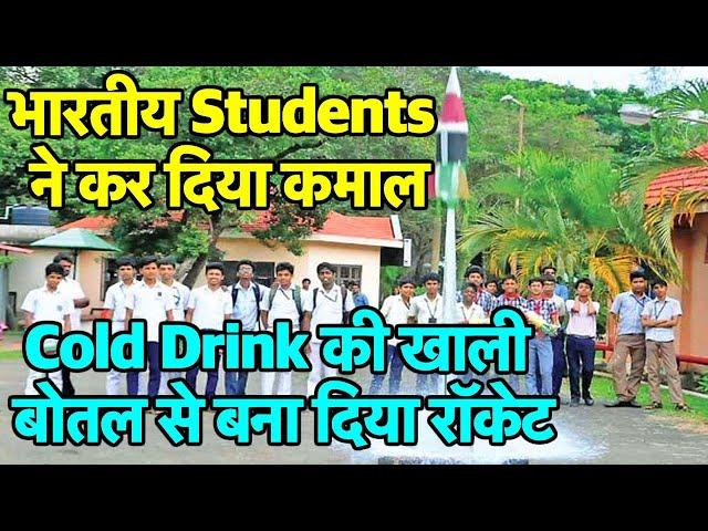 Indian Students ने कर दिया कमाल, बना दिया Cold Drink की खाली बोतल से Rocket