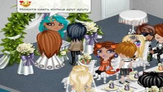 Аватария-Свадьба подруги