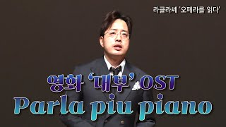 품격이 다른 성악앙상블 라클라쎄 / 베이스 이세영이 부…