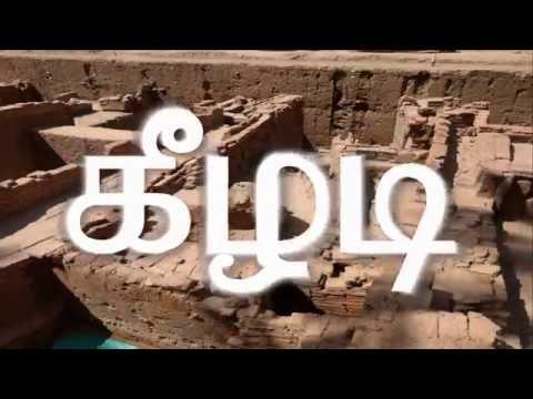 KEELADI - தமிழர்களின் மறைக்கப்பட்ட வரலாறு