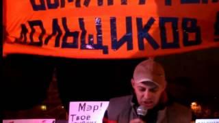 Митинг обманутых дольщиков мкр.11 Южное Тушино 01.10.2015