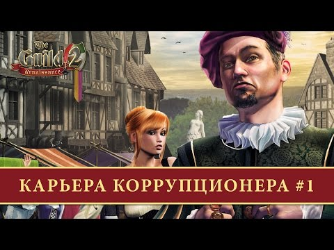 The Guild 2: Renaissance - Карьера коррупционера (День 1)